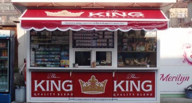 Пушачите се запасяват с KING за 2.80 лв.