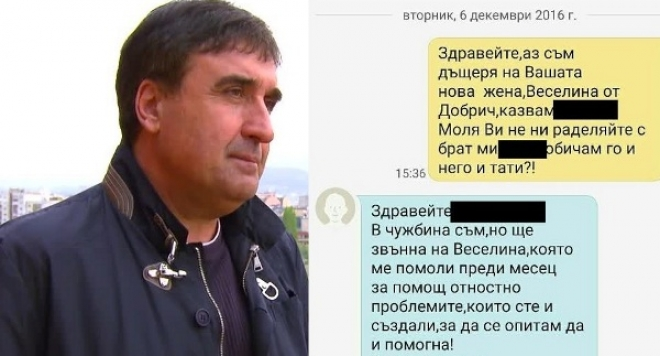 Дъщерята на любовницата на Веско Маринов му написа трогателен смс: Не ни разделяйте с брат ми и тати, обичам ги !