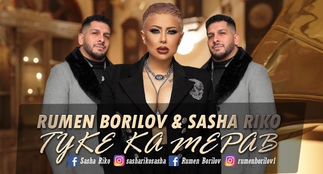 Ден преди празника на влюбените Румен Борилов и Саша Рико подаряват песен на почитателите си