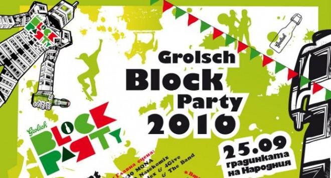 Grolsch Block Party в артистичния афиш на София
