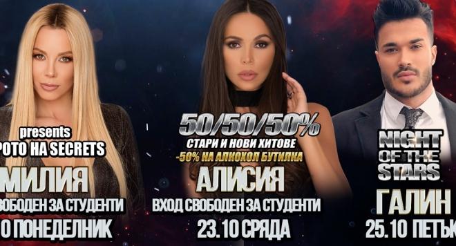"""Club Illuzion представя Емилия в """"Ретрото на Secrets"""" (СЕДМИЧНА ПРОГРАМА )"""