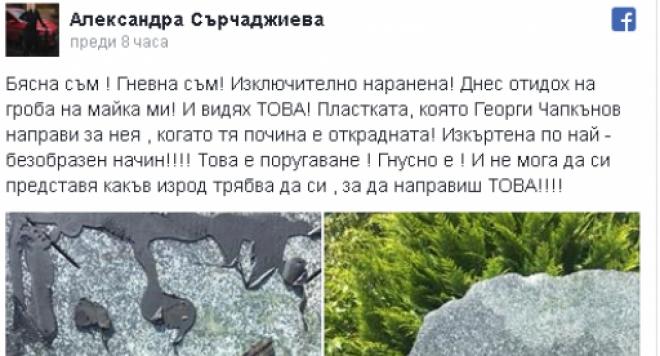 Алекс Сърчаджиева избухна: Изроди поругаха гроба на майка ми!