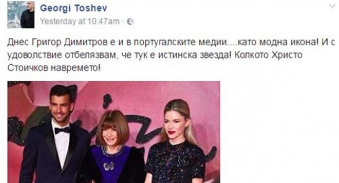 Обявиха Григор Димитров за модна икона