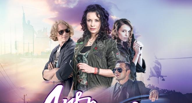 """Екшън комедията """"Диви и Щастливи"""" с онлайн премиера по Neterra.tv за българите в чужбина"""
