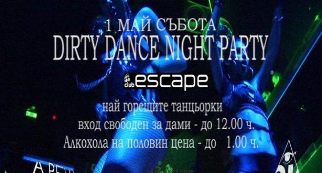 Най-горещото Dirty Dance Party (ВИДЕО)