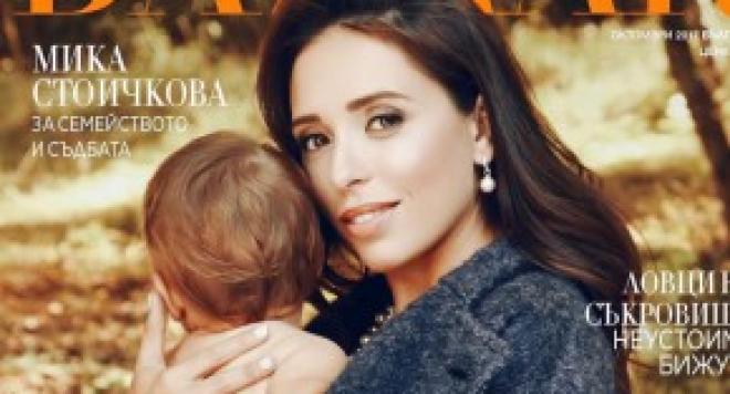 Внучката на Камата - корица на списание