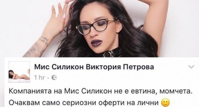 Мис Силикон Виктория Петрова се предлага срещу заплащане (СНИМКИ)