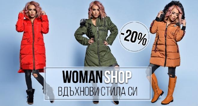 Търсите си модерно зимно яке? Ето кои са най-актуалните тенденции