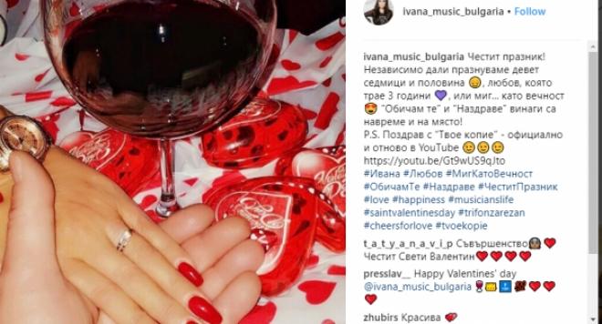 Ивана се омъжва