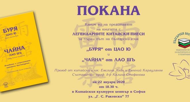 Китайски пиеси, за първи път на български език