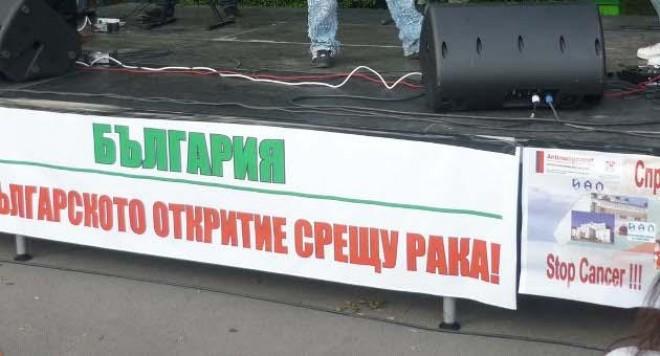 България за българското откритие срещу рака