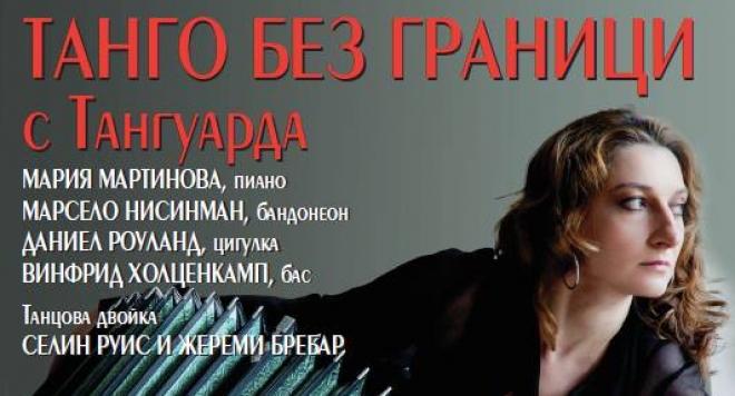 "Ансамбъл ""Тангуарда""  на 9 април в София"