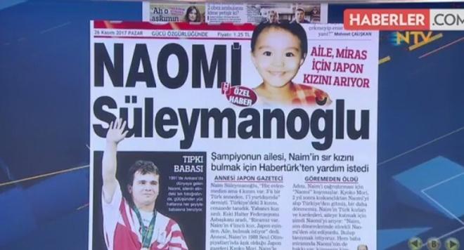 Отварят гроба на щангиста Наим Сюлейманоглу заради японската му дъщеря