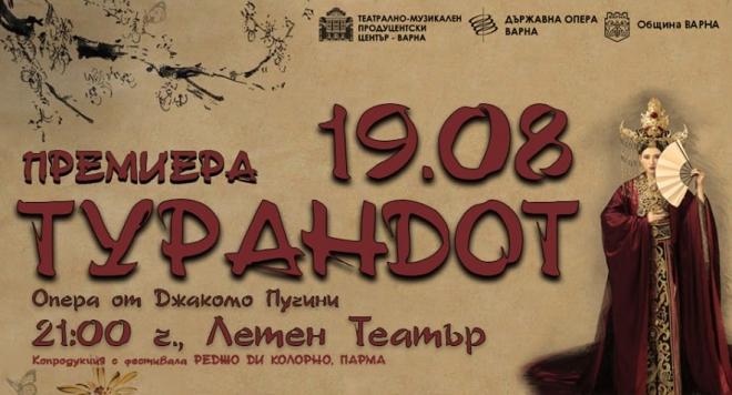 """""""Турандот"""" с грандиозна премиера на """"Опера в Летния театър –Варна 2019"""""""