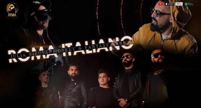 """Лентата към """"Roma Italiano"""" направи премиера в официалния YouTube канал"""