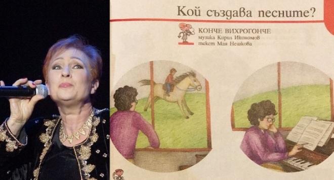 Песента на композитора Кирил Икономов е създадена през 1986 г.