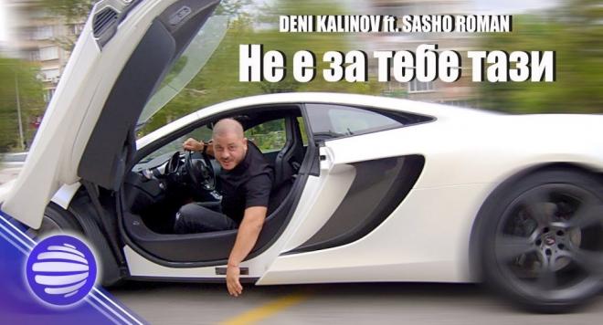 """Дени Калинов и Сашо Роман избухнаха с """"Не е за тебе тази!"""" ВИДЕО"""
