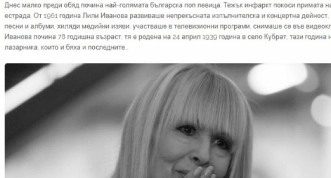 """Пак """"погребаха"""" Лили Иванова за трафик"""