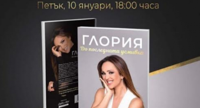 Глория представя книгата си в Bulgaria Mall