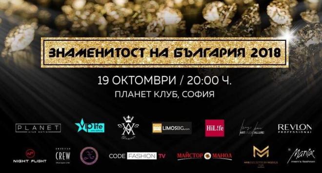 """Звезден блясък и благотворителен търг очакват гостите на наградите ,,Знаменитост на България 2018"""""""