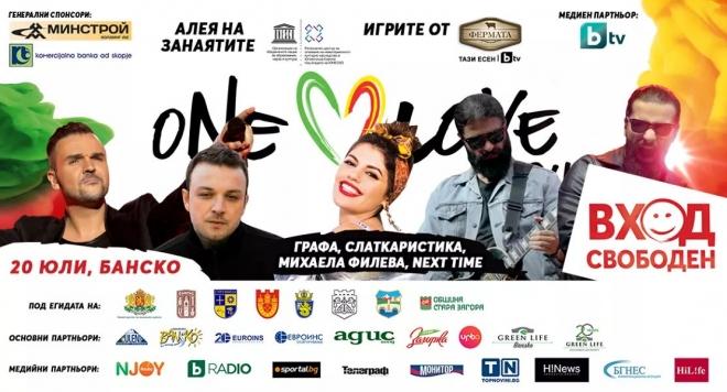One Love Tour 2019 стартира в Банско на 20 юли
