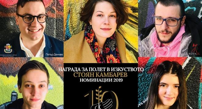 """Обявиха имената на номинираните за юбилейната 10–та Награда за полет в изкуството """"Стоян Камбарев"""" 2019"""