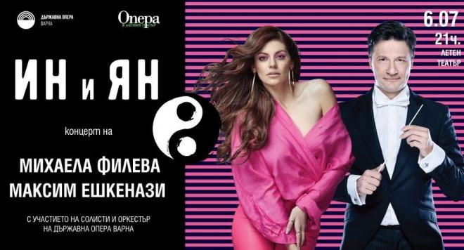 """Опера в Летния Театър 2021: """"ИН & ЯН"""" – музикално вълшебство с Михаела Филева и Максим Ешкенази"""