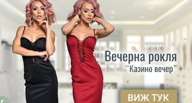 Снимка: WOMANSHOP.bg със зимно намаление!