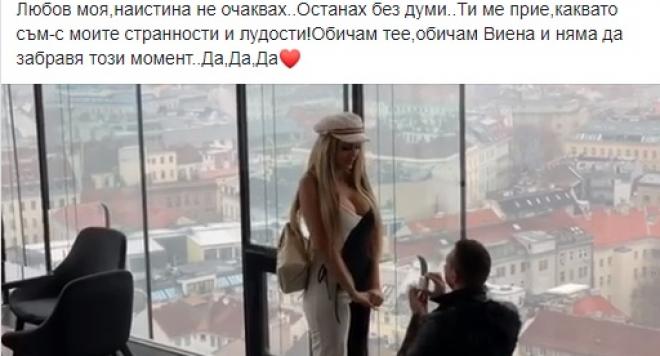 Снимка: Джулиана Гани получи романтично предложение за брак във Виена