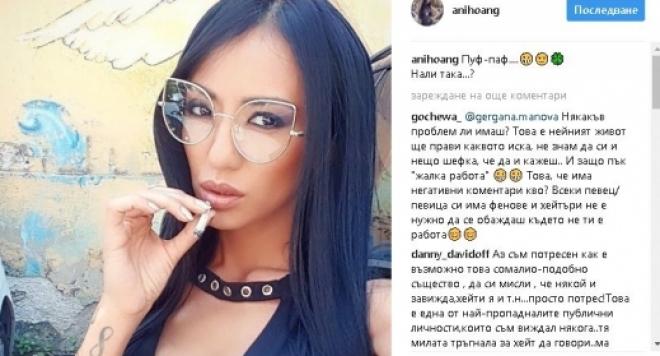 Фенове попиляха дрогираната Ани Хоанг