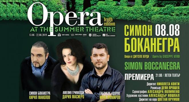 """""""Симон Боканегра"""" събира звезди от световните оперни сцени във Варна"""