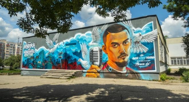 Първи по рода си мемориален графит краси стена на училище