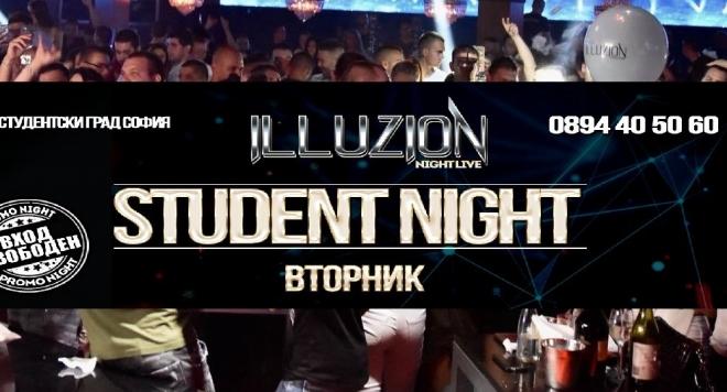 В Club Illuzion - Student Night с неустоими промоции
