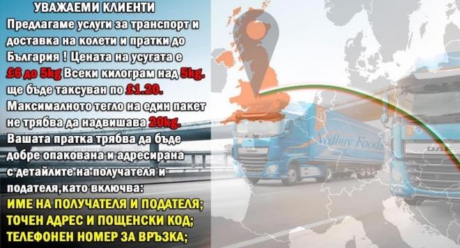 Нелицензирани фирми мамят българите с превоз на багаж в Англия