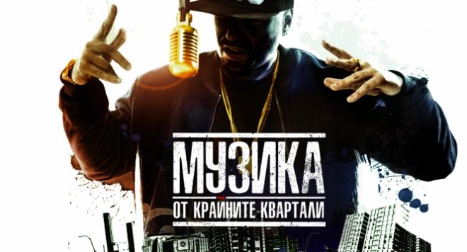 """,,Музика от крайните квартали"""" представя историята на българския хип хоп на голям екран"""
