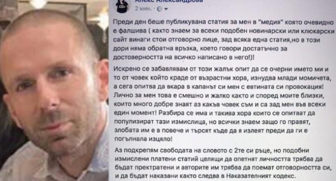 Марто Нотариуса изнудва столични компаньонки! ГДБОП го разследва за сводничество!
