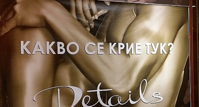 Откриват Бутик на DETAILS в София