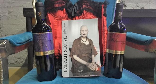 Пънк и вино за премиерата на автобиографията на Вивиан Уестуд