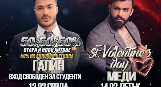 Свети Валентин в Club Illuzion (Седмична програма)