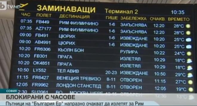 България Ер - хаос, часове закъснения и нагло отношения на служителите тормозят пътниците на компанията