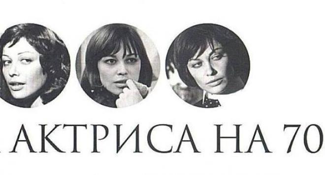 Цветана Манева в един портрет на 360°