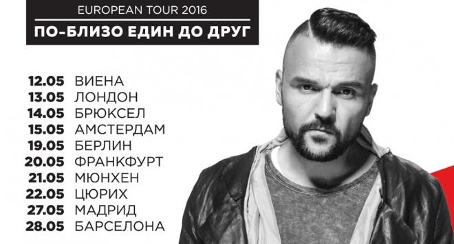 Графа тръгва на eвропейско турне