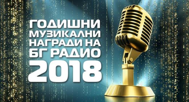 Наградите на БГ радио пак обслужват Саня Армутлиева и нейните певци  (Скандални разкрития)