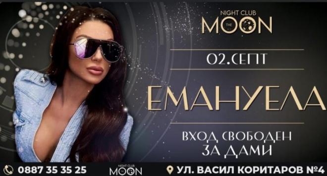 """Ударен старт на сезона в """"The Moon"""" с хитовата Емануела"""