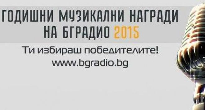 Вижте номинираните за Годишните музикални награди