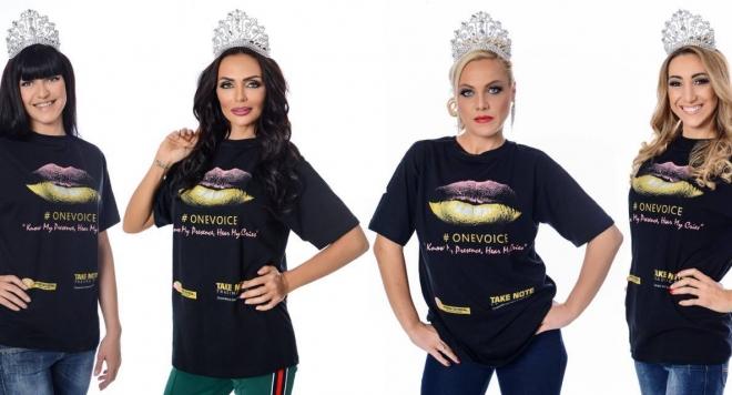 Актуалните Мисис България 2017 на борба срещу домашното насилие