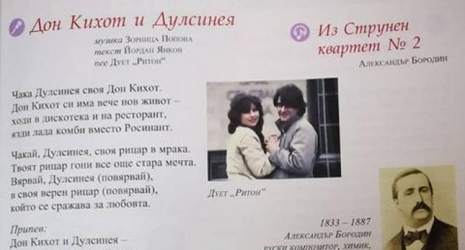 """Хит на """"Ритон"""" влезе в учебник по музика (ВИДЕО)"""