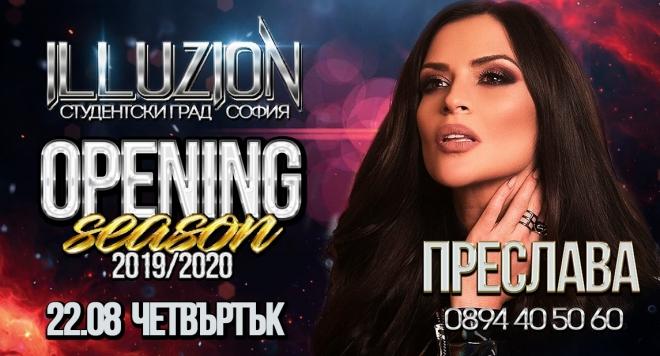Снимка: Club ILLUZION открива сезон 2019/2020 с нова визия и горещо парти с Преслава