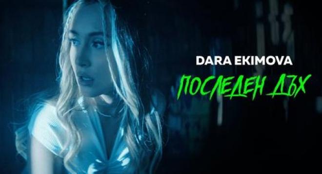 НЛО, пришълци и спираща дъха любовна история в новия клип на Дара Екимова ВИДЕО