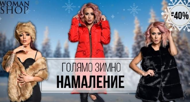 Снимка: Ексклузивно намаление на зимни дрехи предизвика паника сред дамите  в  WOMANSHOP